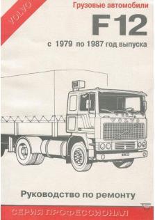 Руководство по ремонту грузовых автомобилей Volvo F12 с 1979 по 1987 год