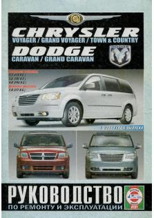 Chrysler Voyager, Dodge Caravan