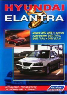 Elantra с 2000 года по 2006