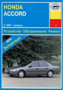 Руководство по эксплуатации, устройству, техническому обслуживанию и ремонту автомобилей Honda Accord бензин с 1989 г.(Седан и Купе)