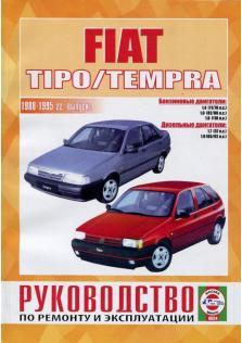 Руководство по ремонту и эксплуатации Fiat Tipo, Tempra с 1988 по 1995 года (Бензин/Дизель)