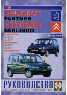 Partner с 1996 года