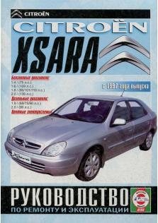 Xsara с 1997 года