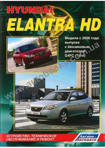 Elantra с 2006 года