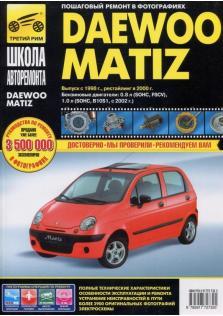 Руководство по ремонту и эксплуатации Daewoo Matiz с 1998 года (+ рестайлинг в 2000 года)