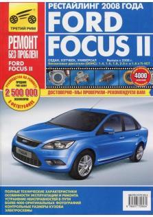 Ford Focus c 2008 года