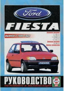 Ford Fiesta с 1989 года