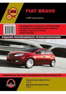 Руководство по ремонту и эксплуатации Fiat Bravo с 2007 года