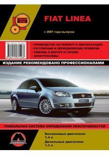 Руководство по ремонту и эксплуатации Fiat Linea с 2007 года