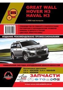 Руководство по ремонту и эксплуатации Great Wall Hover H3, Haval H3 с 2009 года