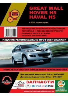 Руководство по ремонту и эксплуатации Great Wall Hover H5 / Haval H5 с 2010 года