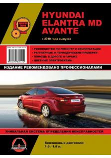 Руководство по ремонту и эксплуатации Hyundai Elantra MD, Avante c 2010 года