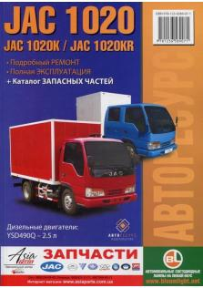 JAC 1020K / JAC 1020KR