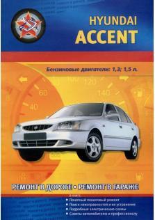 Руководство по ремонту и эксплуатации Hyundai Accent с 1995 по 2004 года