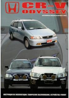Honda CR-V / Odyssey с 1995 года