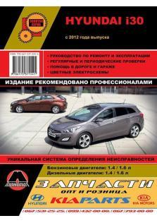 Руководство по ремонту и эксплуатации Hyundai i30 c 2012 года