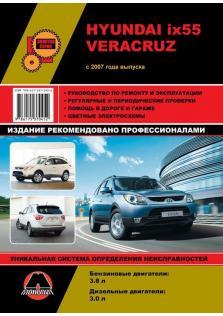 Руководство по ремонту и эксплуатации Hyundai ix55, Veracruz с 2007 года
