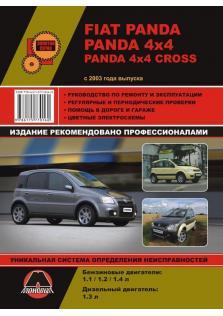 Руководство по ремонту, эксплуатации и техническому обслуживанию автомобилей Fiat Panda / Panda 4x4 / Panda 4x4 Cross c 2003 г.