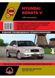 Hyundai Sonata V с 2001 года