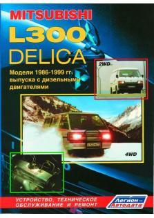 L300-Delica с 1986 года по 1999