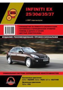 Руководство по ремонту и эксплуатации Infiniti EX25, EX30d, EX35, EX37, Nissan Skyline Crossover с 2007 года