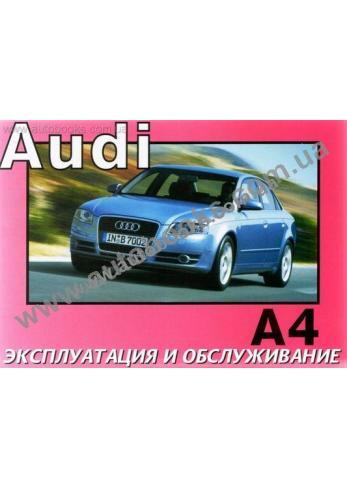 A4 с 2004 года