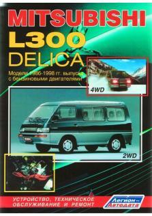 L300-Delica с 1986 года по 1998