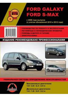 Ford Galaxy / Ford S-MAX c 2006 года