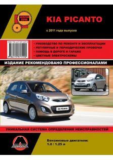 Руководство по ремонту и эксплуатации Kia Picanto с 2011 года