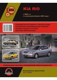 Руководство по ремонту и эксплуатации Kia Rio c 2000 года (+ рестайлинг 2003 года)