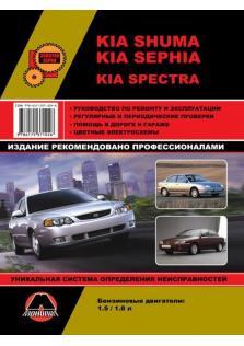 Руководство по ремонту и эксплуатации Kia Shuma, Sephia, Spectra с 2001 года