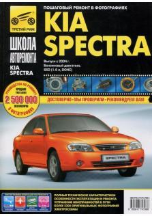 Руководство по эксплуатации, техническому обслуживанию и ремонту Kia Spectra бензин с 2004 г.