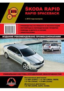 Skoda Rapid с 2012 г. Руководство по ремонту и эксплуатации.