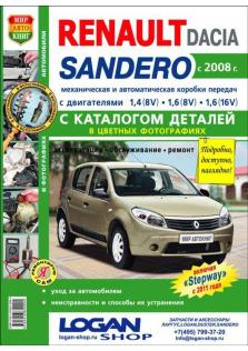 Руководство по ремонту и эксплуатации Renault Sandero с 2008 года с каталогом деталей (Цветная)