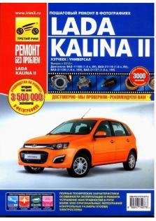 Lada Kalina 2 с 2013 года