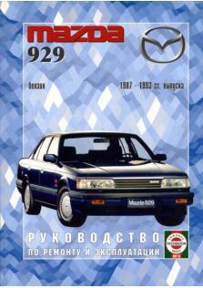 Руководство по ремонту и эксплуатации Mazda 929 с 1987-1993 гг.