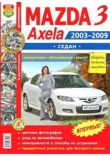 Руководство по ремонту и эксплуатации Mazda 3 / Mazda Axela (Седан) с 2003 по 2009 года