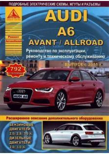 Руководство по ремонту и эксплуатации Audi A6 / Avant / Allroad с 2011 года