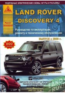 Land Rover Discovery 4 с 2009 года