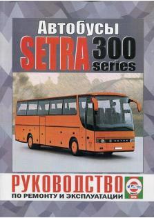 Setra 300 Series