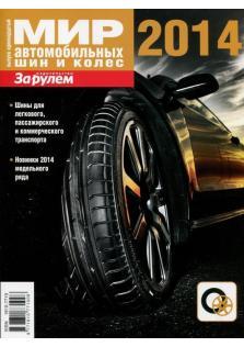 Мир автомобильных шин и колес 2014