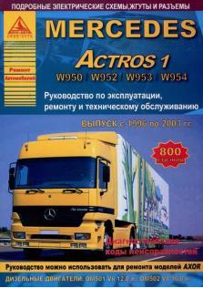 MERCEDES-BENZ ACTROS 1996-2003 дизель