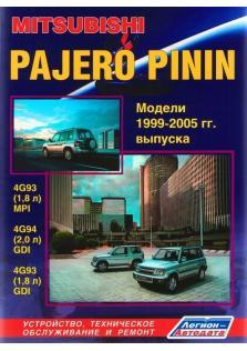 Руководство эксплуатации, техническому обслуживанию и ремонту MITSUBISHI PAJERO PININ (с левосторонним рулевым управлением) бензин с 1999 по 2005