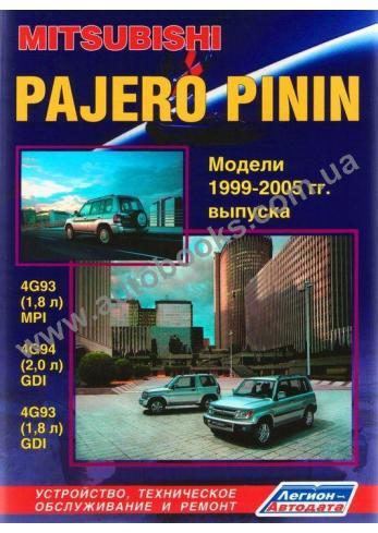 Pajero с 1999 по 2005