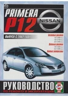 Nissan Primera (P12) бензин / дизель
