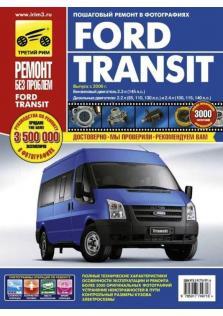 Ford Transit с 2006 года