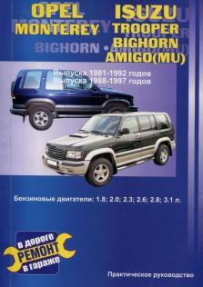 Руководство по ремонту и эксплуатации автомобилей OPEL Montrey, ISUZU Trooper с 1981 по 1997 года