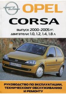 Opel Corsa с 2000-2005 года