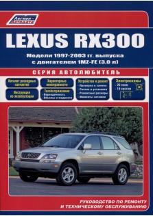 Руководство по ремонту и эксплуатации Lexus RX300 с 1997 по 2003 год