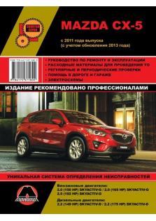 Руководство по ремонту и эксплуатации Mazda CX-5 с 2011 г.(+обновление 2013)